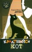 Книга Крадущийся кот автора Кэрол Нельсон Дуглас