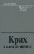 Книга Крах калединщины автора Юрий Кириенко