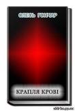 Книга Крапля крові автора Олександр Гончар