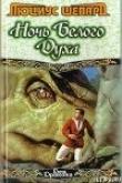 Книга Красавица дочь добытчика чешуи автора Люциус Шепард