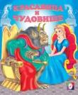 Книга Красавица и чудовище автора Жанна-Мари Де Бомон