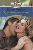 Книга Красавица и умница автора Беатрис Шеридан