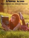 Книга Красавица по имени Белла автора Абрия Дорн