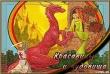Книга Красавицы и чудовища автора Джордж Локхард