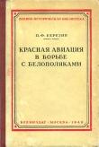 Книга Красная авиация в борьбе с белополяками автора П. Березин