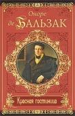 Книга Красная гостиница автора Оноре де Бальзак