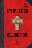 Книга Красная рука автора Артур Ллевелин Мэйчен (Мейчен)