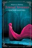 Книга Красная шапочка автора Марисса Майер (Мейер)