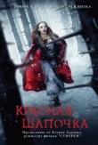 Книга Красная шапочка автора Сара Блэкли-Картрайт