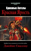 Книга Красная Ярость автора Джеймс Сваллоу
