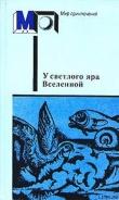 Книга Красная звезда (часть сб. без ил) автора Александр Богданов