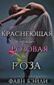 Книга Краснеющая Розовая Роза (ЛП) автора Бэйли Фавн
