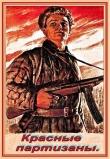 Книга Красные партизаны (СИ) автора Михаил Янков