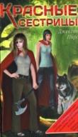 Книга Красные сестрицы автора Джексон Пирс