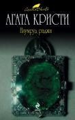 Книга Красный шар автора Агата Кристи