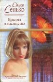 Книга Красота в наследство автора Ольга Сенько