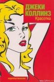 Книга Красотка автора Джеки Коллинз