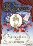 Книга Красотка для маркиза автора Барбара Картленд