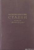 Книга Краткая биография автора Иосиф Сталин (Джугашвили)