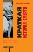 Книга Краткая история смерти автора Кевин Брокмейер
