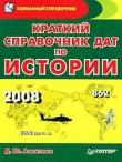 Книга Краткий справочник дат по истории автора Денис Алексеев