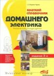 Книга Краткий справочник домашнего электрика автора С. Корякин-Черняк