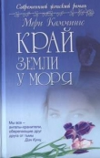 Книга Край земли у моря автора Мери Каммингс