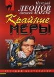 Книга Крайние меры автора Николай Леонов