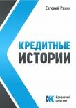 Книга Кредитные истории (СИ) автора Евгений Рякин