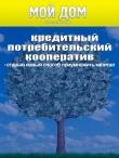 Книга Кредитный потребительский кооператив: старый новый способ приумножить капитал автора Роман Масленников