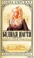 Книга Крепостная навсегда автора Елена Езерская