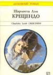 Книга Крещендо автора Шарлотта Лэм