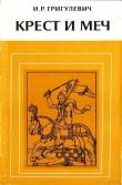 Книга Крест и меч. Католическая церковь в Испанской Америке, XVI–XVIII вв. автора Иосиф Григулевич