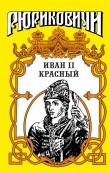 Книга Крест. Иван II Красный. Том 1 автора Борис Дедюхин