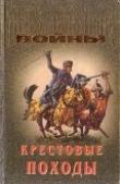 Книга Крестовые походы автора Геннадий Прашкевич