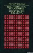 Книга Крестьянское восстание автора Август Шеноа