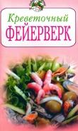 Книга Креветочный фейерверк автора Всё Сами