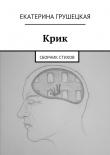 Книга Крик автора Екатерина Грушецкая