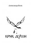 Книга Крикдуши автора Александр Волк