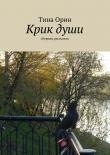 Книга Крикдуши автора Тина Орин