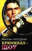 Книга Криминал-шоу автора Николай Наседкин