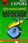 Книга Криминальный гороскоп автора Марина Серова