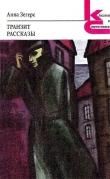Книга Крисанта автора Анна Зегерс