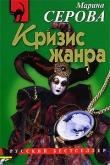 Книга Кризис жанра автора Марина Серова