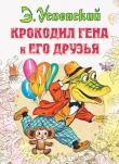 Книга Крокодил Гена и его друзья (первое издание) автора Эдуард Успенский