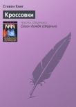 Книга Кроссовки автора Стивен Кинг