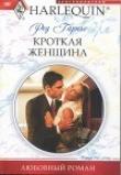 Книга Кроткая женщина автора Ред Гарнье