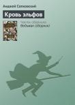 Книга Кровь эльфов автора Анджей Сапковский