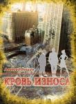 Книга Кровь износа автора Алексей Рощин