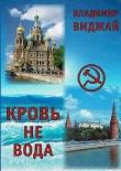 Книга Кровь невода автора Владимир Виджай